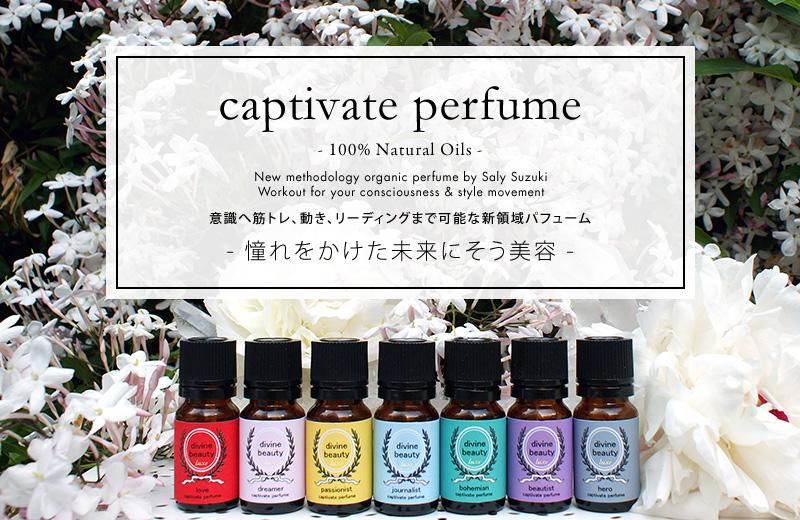 captivate perfume - キャプティベイト・パフューム